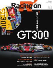 Racing on(レーシングオン) (No.503)