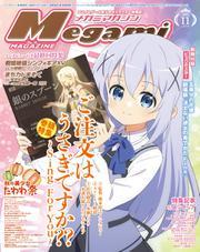 Megami Magazine(メガミマガジン) (2019年11月号)