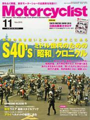 モーターサイクリスト (2019年11月号)