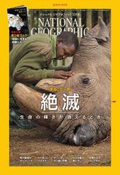 ナショナル ジオグラフィック日本版 (2019年10月号)