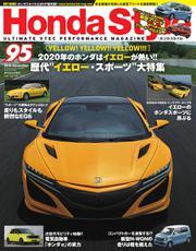 Honda Style(ホンダスタイル) (No.95)