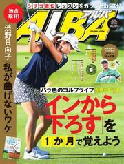 ALBA(アルバトロスビュー) (No.781)