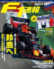 F1速報 (F1速報 2019年 10/17号 第16戦ロシアGP)