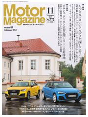 Motor Magazine(モーターマガジン) (2019/11)