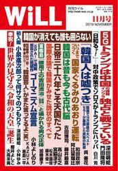 月刊WiLL(マンスリーウイル) (2019年11月号)