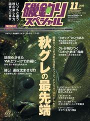 磯釣りスペシャル (2019年11月号)