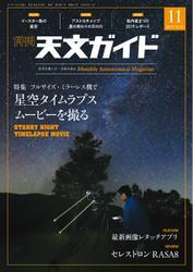 天文ガイド (2019年11月号)