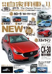 月刊 自家用車 (2019年11月号)