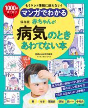 マンガでわかる 赤ちゃんが病気のときあわてない本