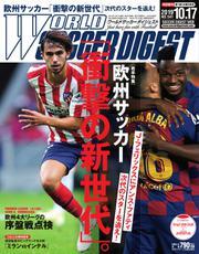 WORLD SOCCER DIGEST(ワールドサッカーダイジェスト) (10/17号)
