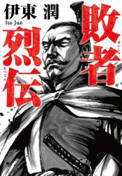 敗者烈伝<文庫版>