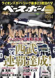 週刊ベースボール (2019年10/14号)