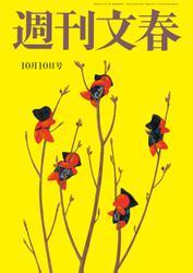 週刊文春 2019年10月10日号