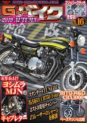 G-WORKS バイク (Vol.16)