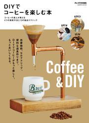 DIYでコーヒーを楽しむ本