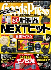月刊GoodsPress(グッズプレス) (2019年11月号)