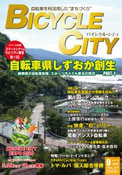 BICYCLE CITY 2019年9月号