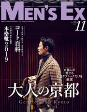 MEN'S EX(メンズイーエックス) (2019年11月号)