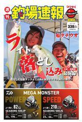 週刊 釣場速報 関西版 (2019/10/11号)