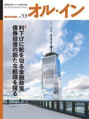 オル・イン  (Vol.53)