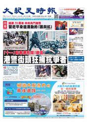 大紀元時報 中国語版 (10/2号)