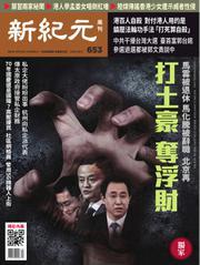 新紀元 中国語時事週刊 (653号)