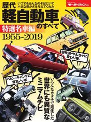 モーターファン別冊 歴代シリーズ (歴代軽自動車のすべて 特選名車編)