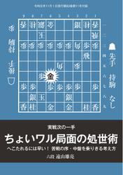 将棋世界 付録 (2019年11月号)