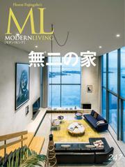 モダンリビング(MODERN LIVING) (No.247)