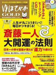 ゆほびかGOLD  (Vol.44)