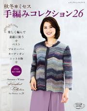 秋冬ミセス 手編みコレクション26