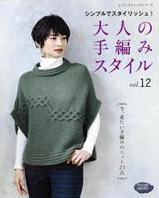 大人の手編みスタイルvol.12