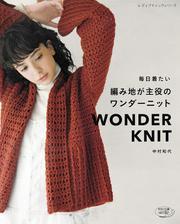 毎日着たい 編み地が主役のワンダーニット