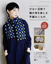 少ない玉数で編み地を楽しむ手編みこもの