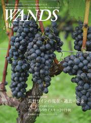 WANDS(ウォンズ) (第407号)