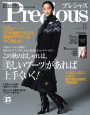 Precious(プレシャス) (2019年11月号)