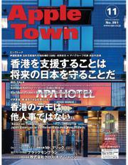 Apple Town No.350(2019年10月号)