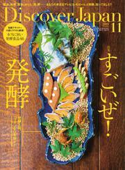 Discover Japan(ディスカバージャパン) (2019年11月号)