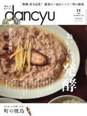 dancyu(ダンチュウ) (2019年11月号)
