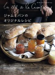 La vie a la Campagne ジャムとパンのオリジナルレシピ