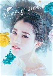TEAM SHACHI アートブックコレクションVol.1 うたかたの夢 秋本帆華