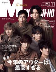 MEN'S NON-NO (メンズノンノ) 2019年11月号