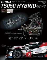 モータースポーツ誌MOOK (TOYOTA TS 050 HYBRIDのすべて)