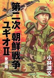 第二次 朝鮮戦争ユギオⅡ 愛蔵版