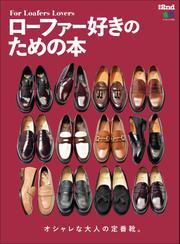別冊2nd(セカンド) (ローファー好きのための本)