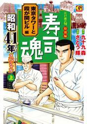 寿司魂 昭和41年スペシャル(上) 東京タワーと霞が関ビル編