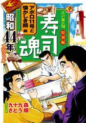寿司魂 昭和44年スペシャル アポロ11号と懐かしき顔編