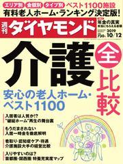 週刊ダイヤモンド (2019年10/12号)