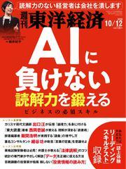週刊東洋経済 (2019年10/12号)