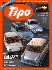 Tipo(ティーポ) (No.365)